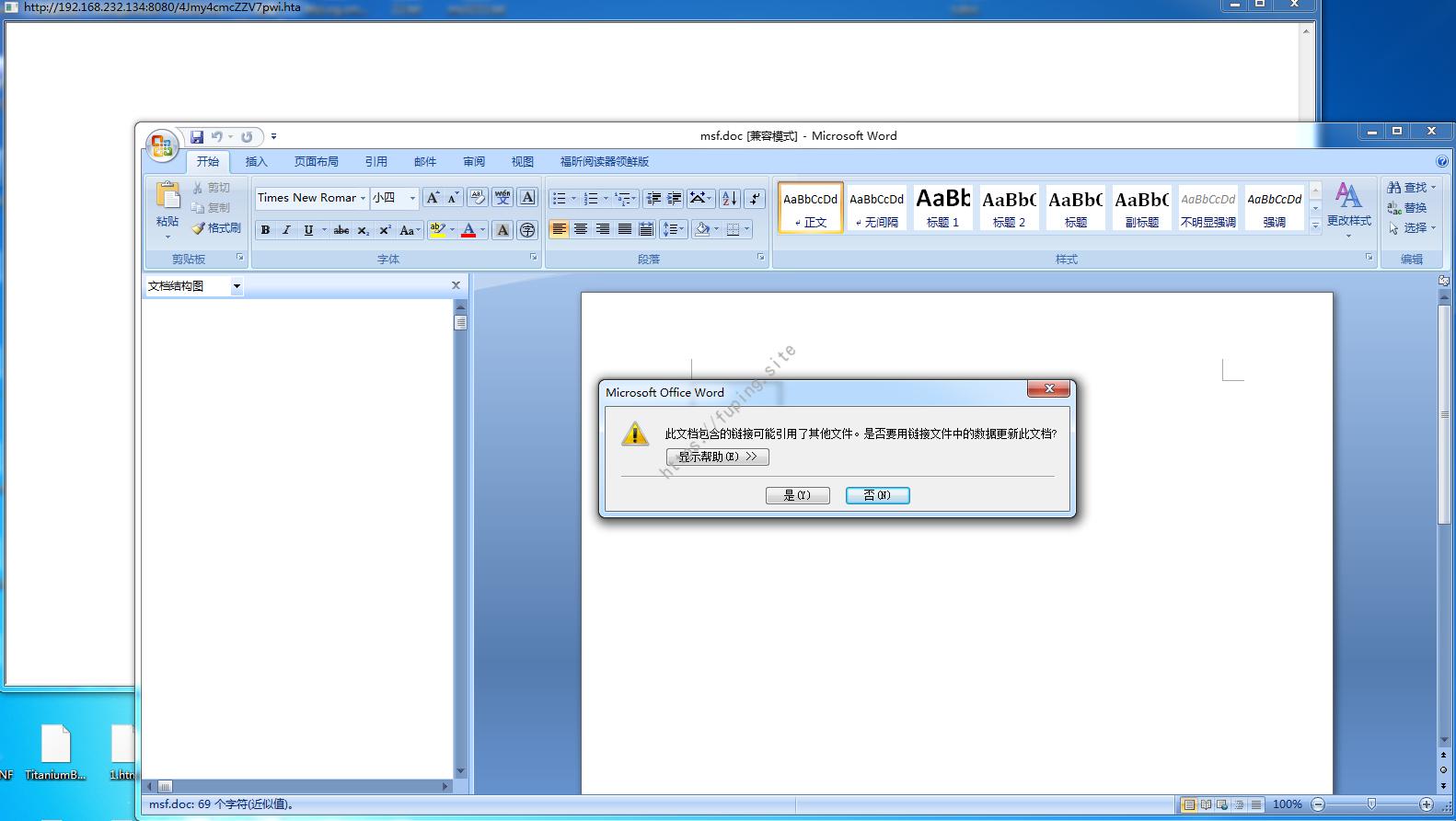 Windows上打开结果